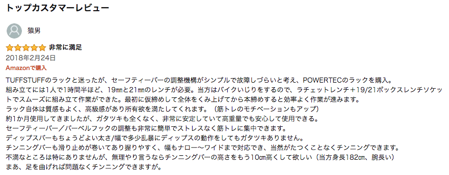 おすすめのパワーラック①GOLD'S GYM(ゴールドジム)「POWERTEC (パワーテック) パワーラック ブラック WB-PR18」