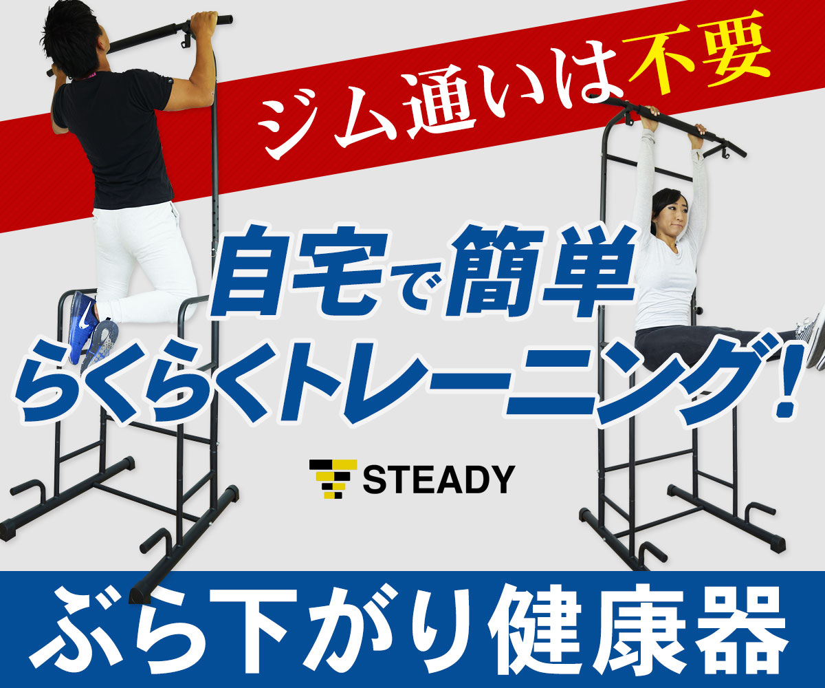 STEADYのぶら下がり健康器(懸垂マシン)自宅で簡単らくらくトレーニング。チンニングスタンドがあればジム通いは不要
