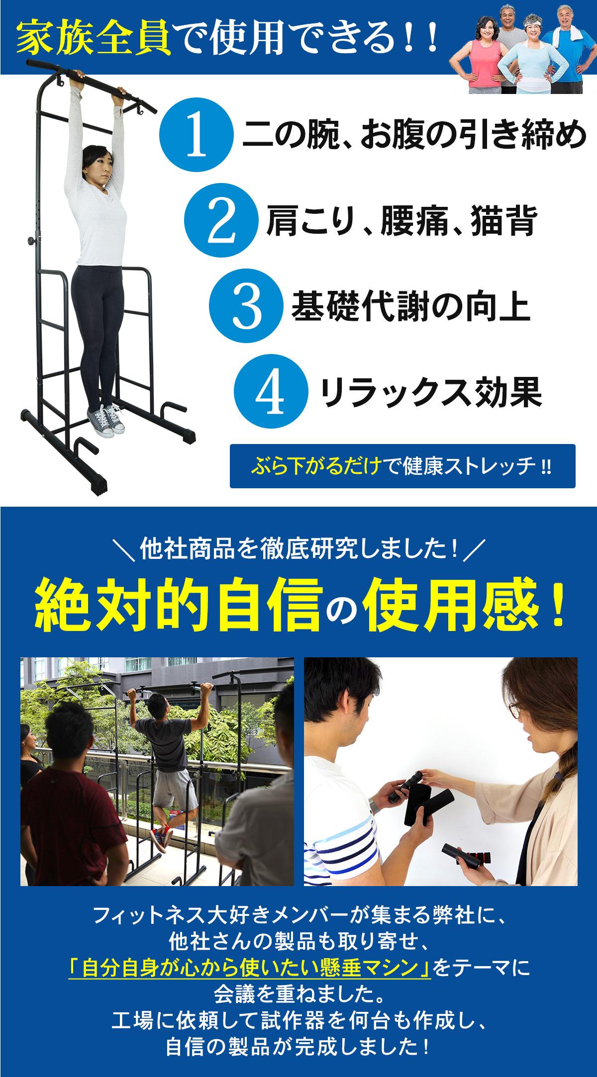 ぶら下がり健康器(懸垂マシン)は家族全員で使用できます。ぶら下がるだけで健康ストレッチ