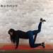 STEADY製品を使ったトレーニング動画